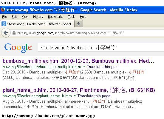 http://nswong.50webs.com/plant_name.jpg, Plant name, 植物名